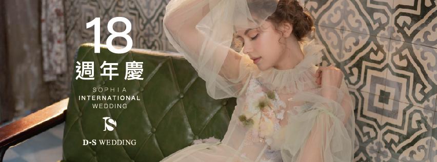板橋蘇菲雅婚紗社 婚紗攝影 最新活動