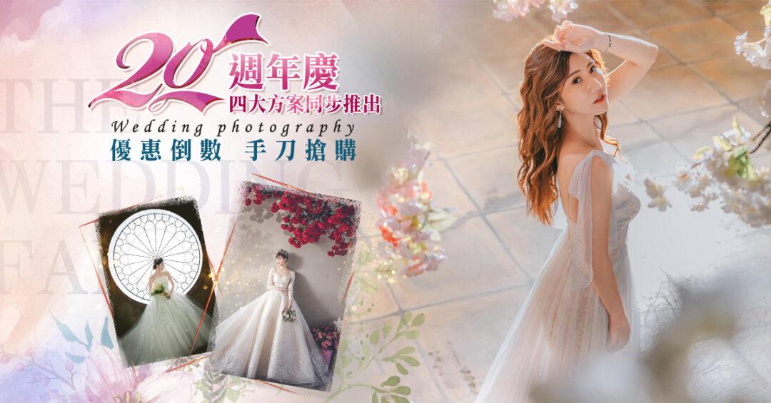 板橋蘇菲雅婚紗 20周年慶